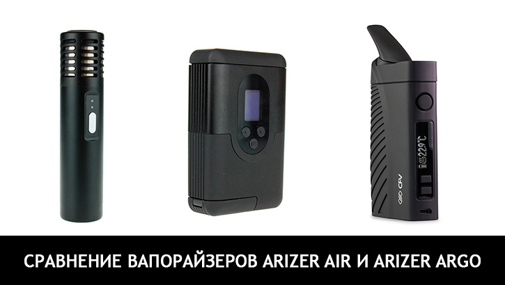 купить вапорайзер arizer air