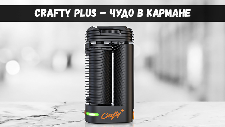 Crafty Plus – чудо в кармане